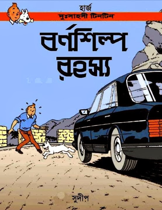 tintin comics free download in bengali